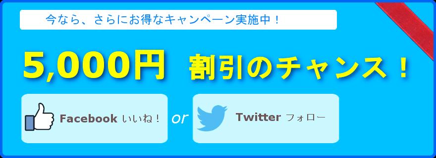 5,000円割引キャンペーン