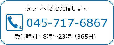 Call: 045-717-6867