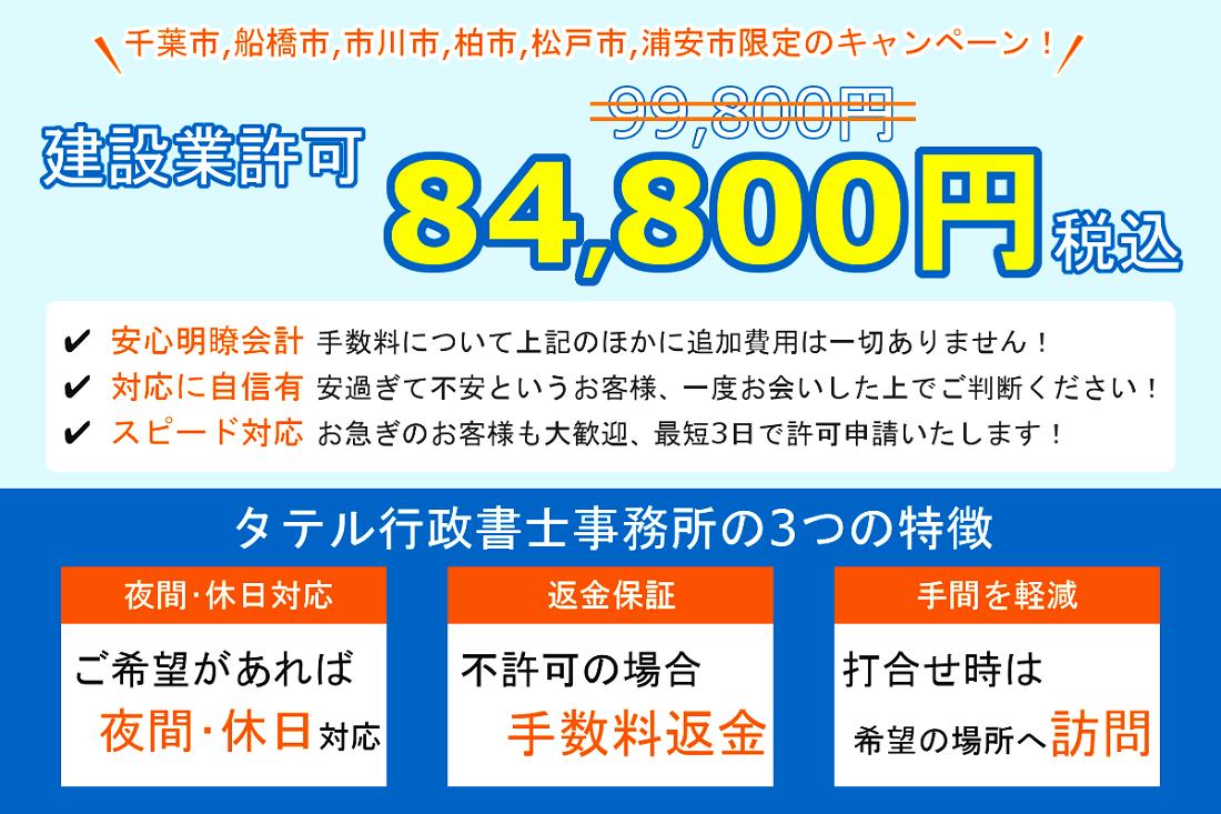 """千葉県の建設業許可を格安84,800円で代行!"""""""