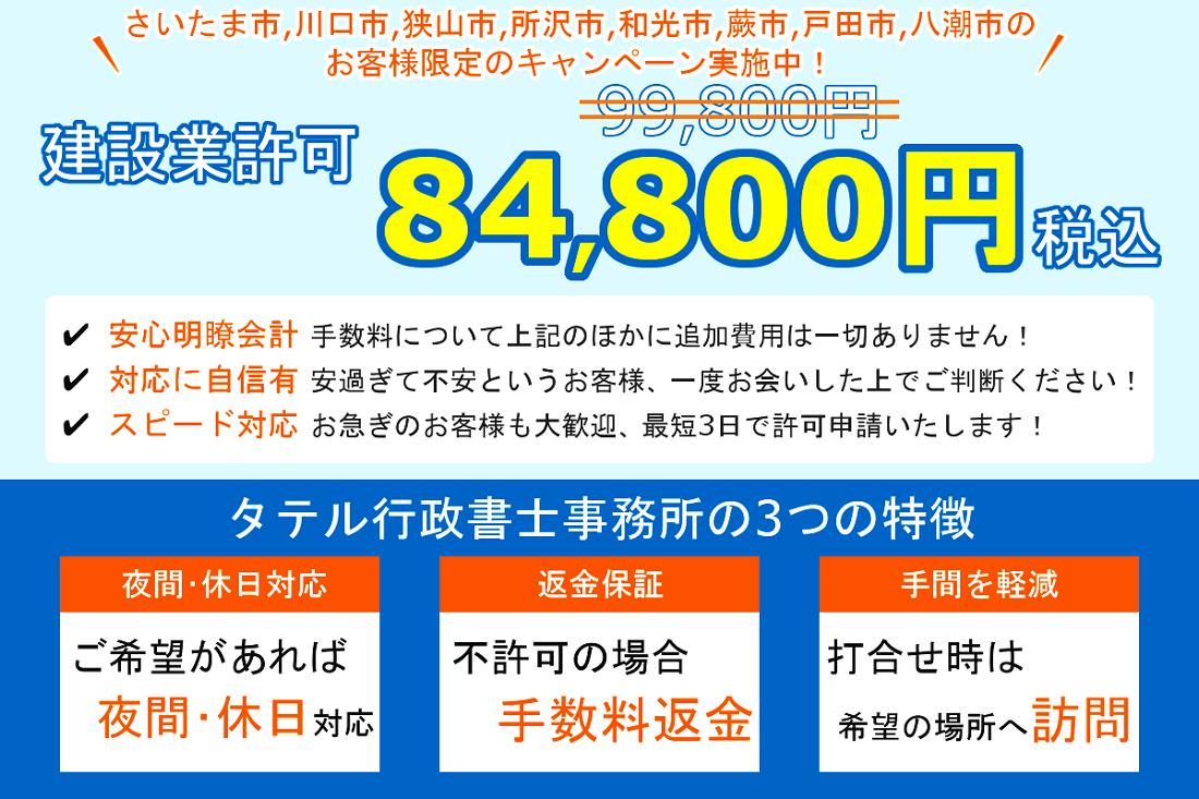 埼玉県の建設業許可を格安84,800円で代行!
