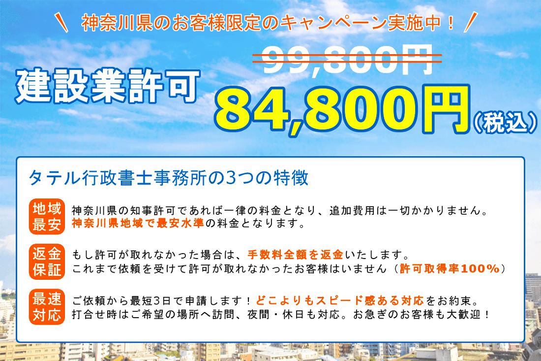 神奈川県の建設業許可を格安84,800円で代行!